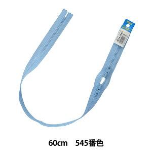 ファスナー 『No.4ビスロン両開止 60cm 545番色 VSC46H60545』 YKK ワイケーケー