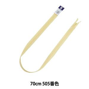 ファスナー 『コンシール 70cm 505番色 CHC26-70505』 YKK ワイケーケー