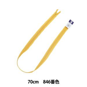 ファスナー 『コンシール 70cm 846番色 CHC26-70846』 YKK ワイケーケー