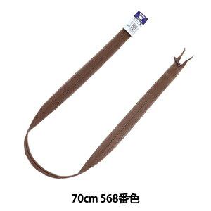 ファスナー 『コンシール 70cm 568番色 CHC26-70568』 YKK ワイケーケー