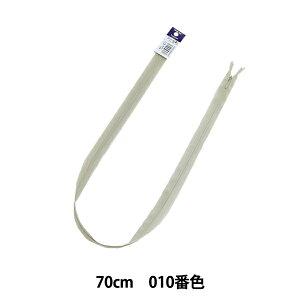 ファスナー 『コンシール 70cm 010番色 CHC26-70010』 YKK ワイケーケー