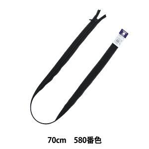 ファスナー 『コンシール 70cm 580番色 CHC26-70580』 YKK ワイケーケー