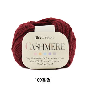 秋冬毛糸 『CASHIMERE(カシミヤ) 109番色』 RichMore リッチモア