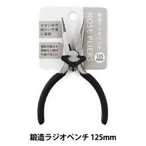 手芸工具 『鍛造ラジオペンチ 125mm 0547-188』