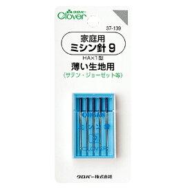 ミシン針 『家庭用ミシン針 9 (薄い生地用) 37-139』 Clover クロバー