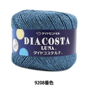 春夏毛糸 『DIACOSTA LUNA (ダイヤコスタルナ) 9208番色 合太』 DIAMOND ダイヤモンド
