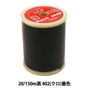 ミシン糸 『ジーンズステッチ20 150m黒 402 (クロ) 番色』 Fujix フジックス