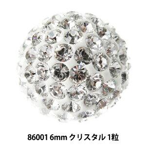 スワロフスキー 『#86001 Pave Ball パヴェボール 6mm 1粒』 SWAROVSKI スワロフスキー社