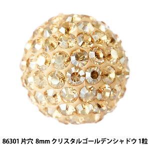 スワロフスキー 『#86301 Half Hole Pave Ball パヴェボール片穴 8mm 1粒』 SWAROVSKI スワロフスキー社