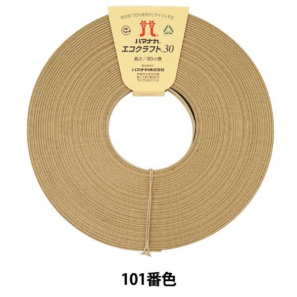 ハマナカ エコクラフト30(ナチュナル)/101[再生紙バンド クラフトバンド クラフトテープ]