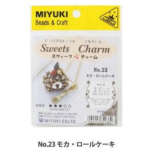 ビーズキット 『ビーズで作るキュートな立体チャーム スウィーツチャーム No.23 モカ・ロールケーキ』 MIYUKI ミユキ
