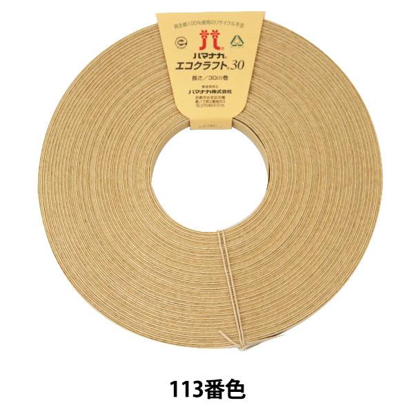 ハマナカ エコクラフト30(カラー) 113サンド [再生紙バンド クラフトバンド クラフトテープ]