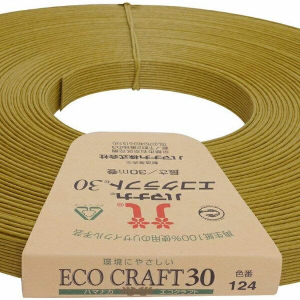 クラフトバンド ハマナカ エコクラフト30(カラー) 124からし 再生紙バンド クラフトテープ