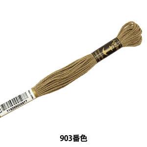 刺しゅう糸 『Anchor(アンカー) 25番刺繍糸 903番色』