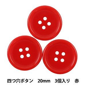 ボタン 『四つ穴ボタン 20mm 3個入り 赤 PYTD10-20』