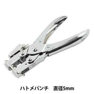 文房具 『コクヨ ハトメパンチ 直径5mm ヒン-M200』