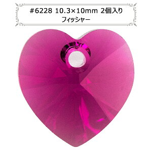 スワロフスキー 『#6228 XILION Heart Pendant フィッシャー 10.3×10mm 2粒』 SWAROVSKI