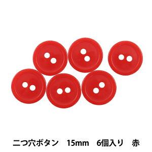 ボタン 『二つ穴ボタン 15mm 6個入り 赤 PYTD20-15』