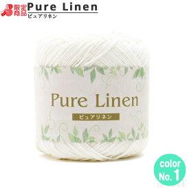 毛糸 『Pure Linen (ピュアリネン) 合太タイプ 1番色』【ユザワヤ限定商品】