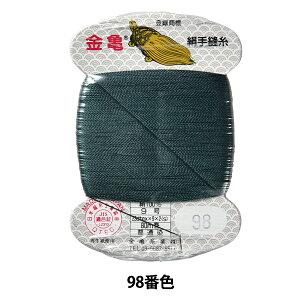 手縫い糸 『絹糸 9号 80m カード巻き 98番色』 金亀糸業