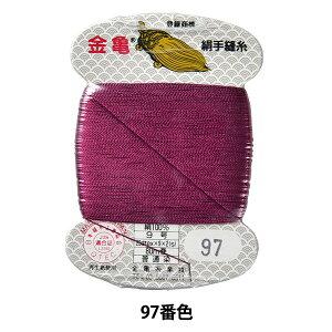 手縫い糸 『絹糸 9号 80m カード巻き 97番色』 金亀糸業