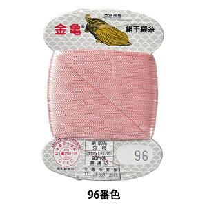 手縫い糸 『絹糸 9号 80m カード巻き 96番色』 金亀糸業