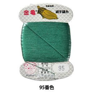 手縫い糸 『絹糸 9号 80m カード巻き 95番色』 金亀糸業