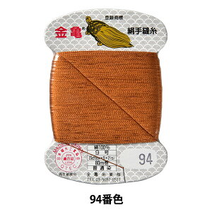 手縫い糸 『絹糸 9号 80m カード巻き 94番色』 金亀糸業