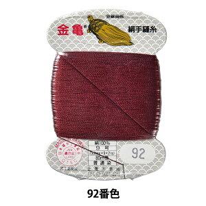 手縫い糸 『絹糸 9号 80m カード巻き 92番色』 金亀糸業