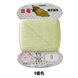 手縫い糸 『絹糸 9号 80m カード巻き 9番色』 金亀糸業