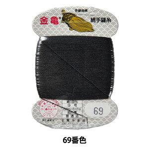 手縫い糸 『絹糸 9号 80m カード巻き 69番色』 金亀糸業