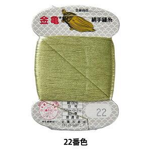 手縫い糸 『絹糸 9号 80m カード巻き 22番色』 金亀糸業