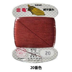 手縫い糸 『絹糸 9号 80m カード巻き 20番色』 金亀糸業