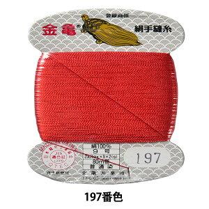 手縫い糸 『絹糸 9号 80m カード巻き 197番色』 金亀糸業