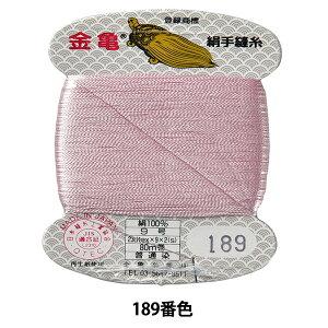 手縫い糸 『絹糸 9号 80m カード巻き 189番色』 金亀糸業