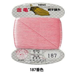 手縫い糸 『絹糸 9号 80m カード巻き 187番色』 金亀糸業