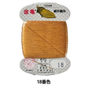 手縫い糸 『絹糸 9号 80m カード巻き 18番色』 金亀糸業