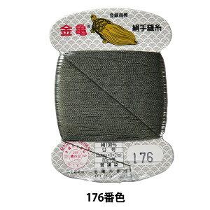 手縫い糸 『絹糸 9号 80m カード巻き 176番色』 金亀糸業