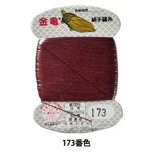 手縫い糸 『絹糸 9号 80m カード巻き 173番色』 金亀糸業