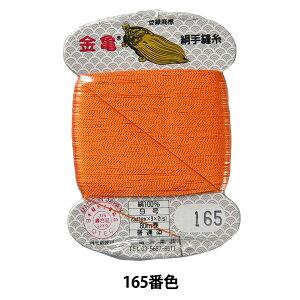 手縫い糸 『絹糸 9号 80m カード巻き 165番色』 金亀糸業