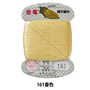 手縫い糸 『絹糸 9号 80m カード巻き 161番色』 金亀糸業