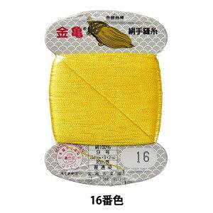手縫い糸 『絹糸 9号 80m カード巻き 16番色』 金亀糸業