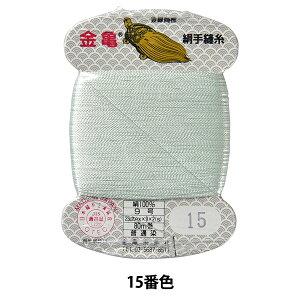 手縫い糸 『絹糸 9号 80m カード巻き 15番色』 金亀糸業
