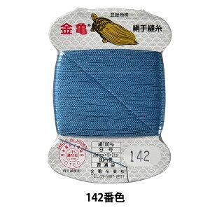 手縫い糸 『絹糸 9号 80m カード巻き 142番色』 金亀糸業