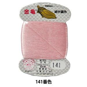 手縫い糸 『絹糸 9号 80m カード巻き 141番色』 金亀糸業