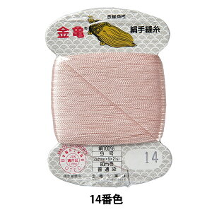 手縫い糸 『絹糸 9号 80m カード巻き 14番色』 金亀糸業