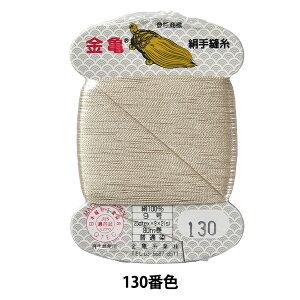 手縫い糸 『絹糸 9号 80m カード巻き 130番色』 金亀糸業