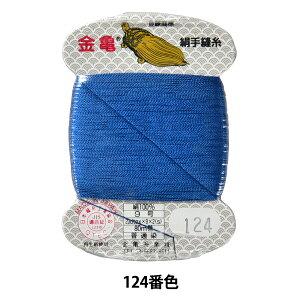 手縫い糸 『絹糸 9号 80m カード巻き 124番色』 金亀糸業