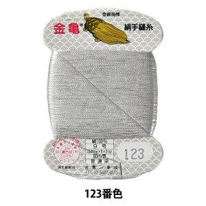 手縫い糸 『絹糸 9号 80m カード巻き 123番色』 金亀糸業