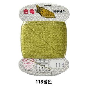 手縫い糸 『絹糸 9号 80m カード巻き 118番色』 金亀糸業